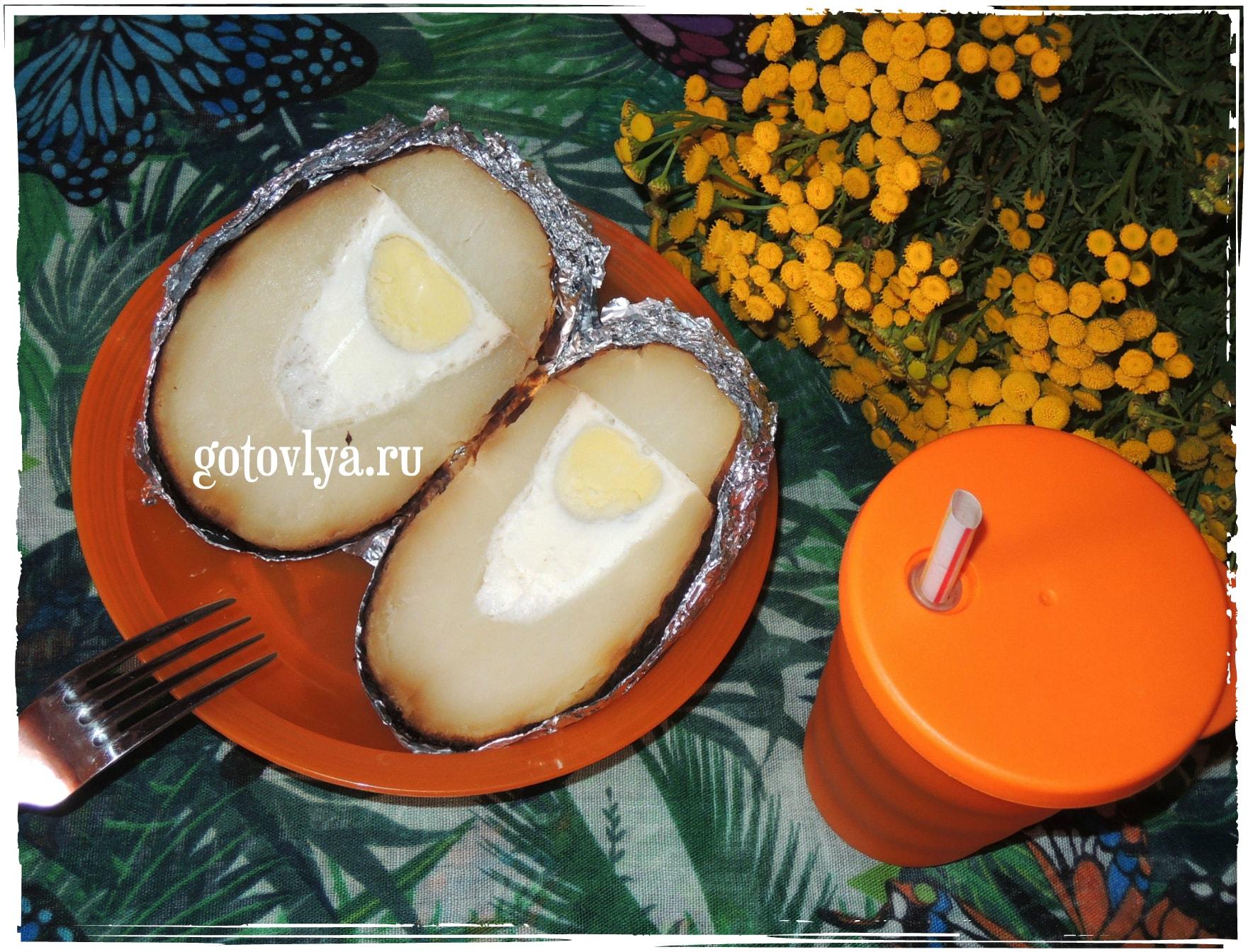 Картофель запеченный с яйцом на углях